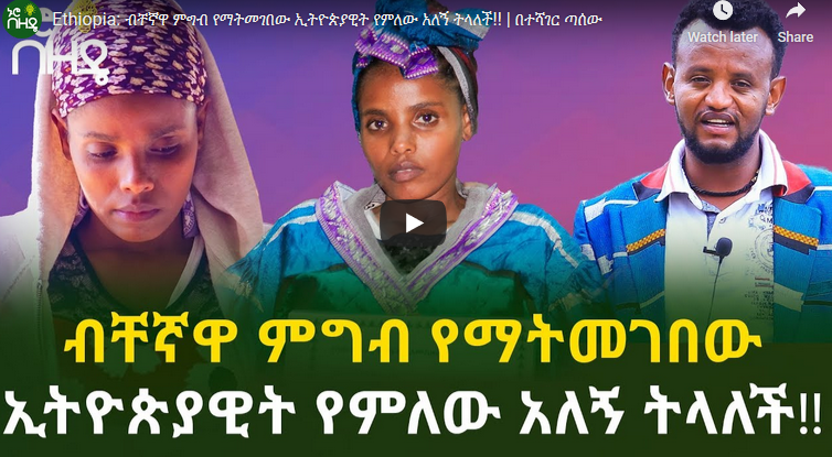 Ethiopian woman never eat for 12 years shares experience
