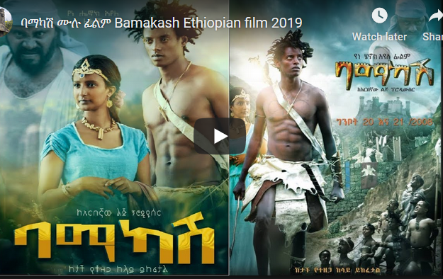 Classical Ethiopian movie you should watch, Bamakash New Amharic movie