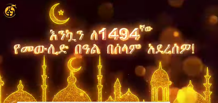 A message from Ethiopian Muslim leader on the eve of Moulid Holiday