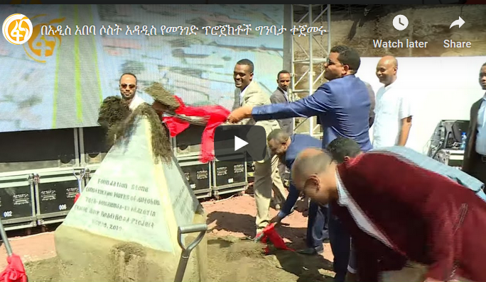 Addis Ababa launches three new road construction projects