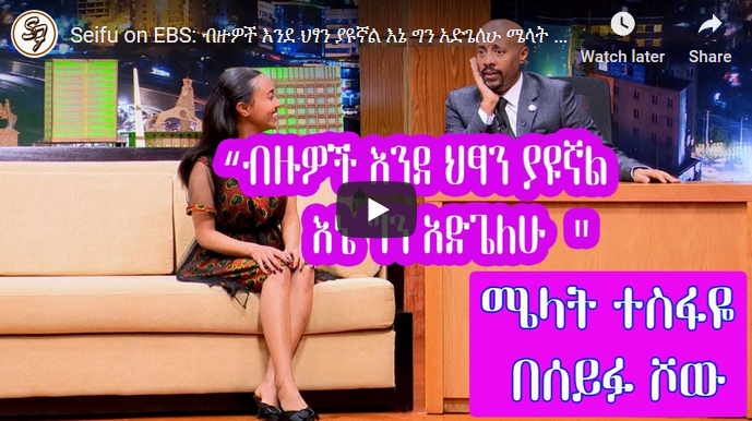 """Young Ethiopian artist from """"Betoch Drama"""" series, Reste Appears on Seyfu Show"""
